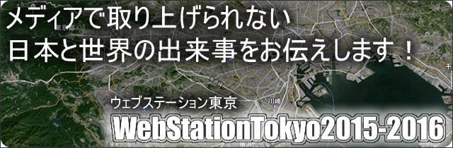 WebStationTokyo
