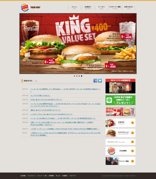 BURGER KING:バーガーキング